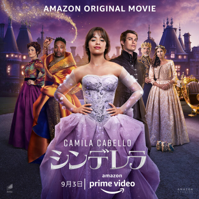 アマゾン プライム  オリジナル 映画 シンデレラ ミュージカル amazon prime original movie Cinderella ad image