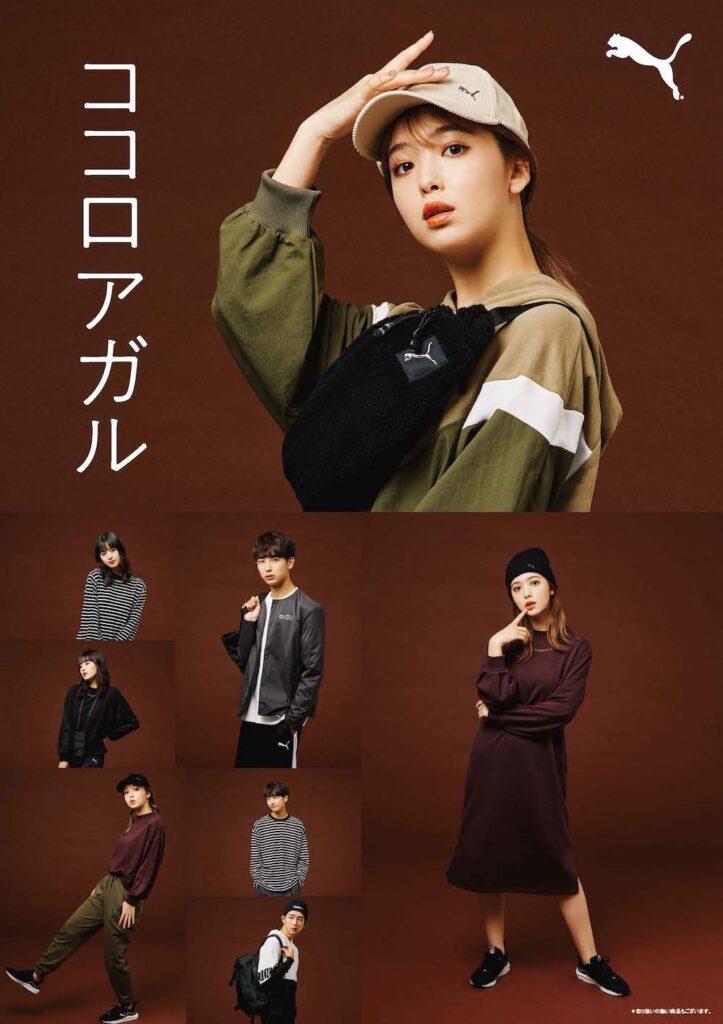 9月17日順次発売【PUMA Style Collection】最新アパレルコレクションがラインアップ