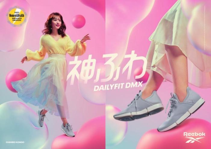 """9月2日発売【Reebok DAILYFIT DMX】""""神ふわ""""の履き心地は革命級"""