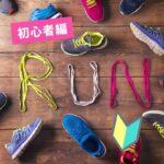 running_shoes_for_beginners_mainn