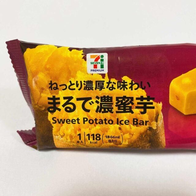 セブンイレブン まるで濃密芋 アイス 限定 seven eleven icecandy sweet potato-02