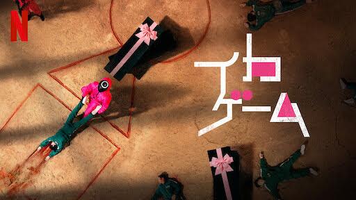 なぜ人気!? 韓国ドラマ『イカゲーム』が世界90カ国で1位を記録した理由を解説!超人気Netflixオリジナル作品とは